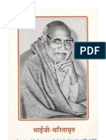 bhaiji charitamrit
