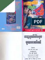 Boramey Khae Toch