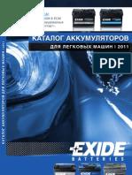 exide_акк