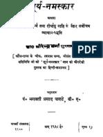 Surya Namaskar Hindi