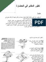المقابر الفرعونية pdf