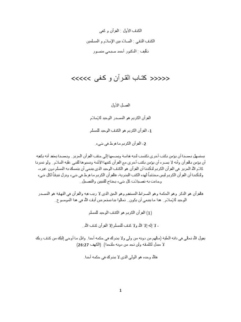 تحميل كتب احمد صبحي منصور pdf