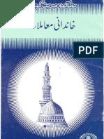 DAU18 Khandani Muamelaat-II