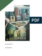 Од Осака до Дижонска - Борче Трајковски