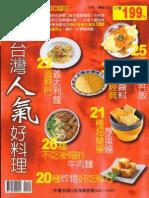150種台灣人氣好料理系列