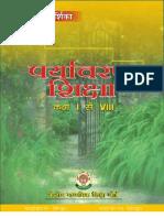 Environment (Teachers Guidelines Hindi ) Class I-Viii