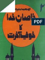 Khasan Khuda Ka Khauf Akhrat 2 - By Abu Muhammad Imam Deen