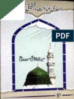Islami Ibadat Par Tahqeeq Nazar-- By Syed Abul Aala Maududi