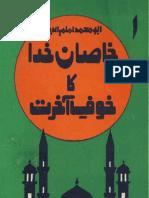 Khasan Khuda Ka Khauf Akhrat 1- By Abu Muhammad Imam Deen