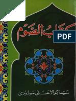 Kitab-Us-Saum (Ramadan)- By Syed Abul Aala Maududi