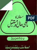 Musalmano Ka Mazi Hal Aur Mustaqbil By Syed Abul Aala Maududi