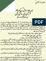 Seerat-E-Rasool Kay Chand Pahlo- By Syed Abul Aala Maududi