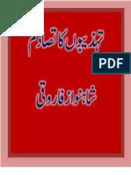 Tahzeebon Ka Tasadum- By Syed Abul Aala Maududi
