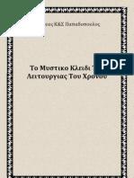 Andreas Papadopoulos - To Mystiko Kleidi Tis Leitourgias Tou Xronou