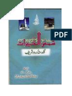 Shams Ul Khairaat Darood Shareef