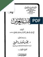 Kitab Al Arish (1)