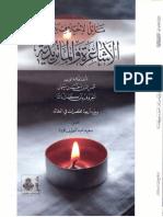 مسائل الاختلاف بين الأشاعرة و الماتريدية - ابن كمال باشا