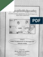 தமிழக முஸ்லிம்கள் - திறனாய்வு