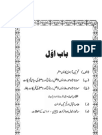 Tehreek Pakistan Aur Ala Hazrat
