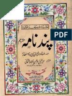 Pand Nama by Shaykh Fariduddin Attar – Farsi with Urdu translation