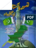 Tasawur e Pakistan Aik Tahqeeqi Jaiza