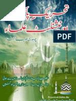 Tahreek e Pakistan Aur Nationalist Ulama