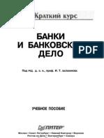 Balabanova Banchi i Bancovscoe Delo