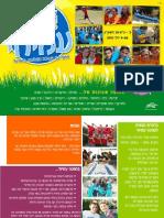 Camp Amichai 2012 Brochure - Hebrew