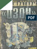 [1181241197]Карбюраторы Озон.- С.Н.Погребной,Третий Рим,2000