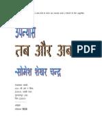 Somesh Shekhar Chandra Ka Upanyas -TAB AUR AAB
