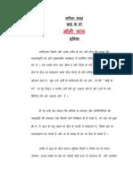 KhaiKePare Kavita Sangraha by Moti Lal