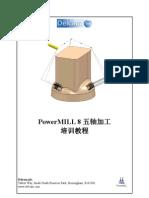 powermill8五轴精加工培训教程
