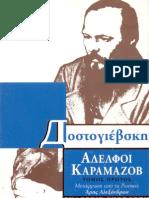 Αδελφοί-Καραμαζόφ-Α
