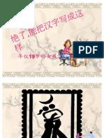 絕了,能把漢字寫成這樣1