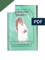 Asaram Ji - Bal Sanskar Kendra Kaise Chalayain