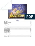 Asaram Bapu - ShriBrahm Ramayan