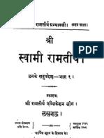 SwamiRamaTirthaGranthavali Hindi 01