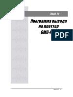 Mesa 61 Chapter20 GMG Plot