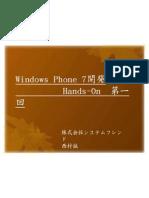 wp7_handson_001