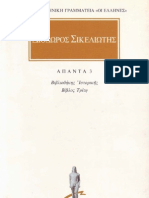 Διόδωρος-Σικελιώτης-Ιστορικά-Τόμος-03