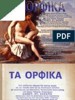 ΤΑ ΟΡΦΙΚΑ -κείμενα-μετάφρ-σχόλια