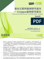 互_网案例研究_告-Groupon案例研究_告BY史振元