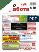 Aviso-rabota (DN) - 30 /030/