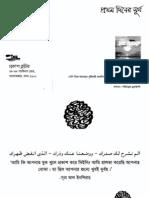 ProthomDinerShurjo-MaulanaTariqJamil