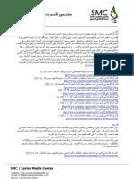النشرة الإخبارية اليومية 24-11-2011