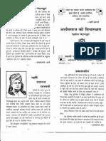Ideology of Arya Samaj (Arya samaj ki Vichaar Dhaaraa)