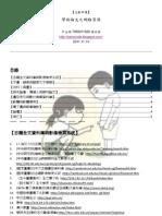 【文獻研讀】課堂心得05_100.11.14 學術論文之網路資源