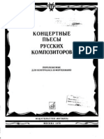 Russian Composers for Double Bass 3