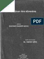 Shri Amriteshvara Bhairav Mahimna Stotra - Makhan Lal Kukilu Or