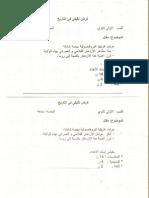 Devoir+de+Synthèse+N°1+-+Histoire+Géo+-+1ère+AS++(2010-2011)+Mr+Mehdi_2
